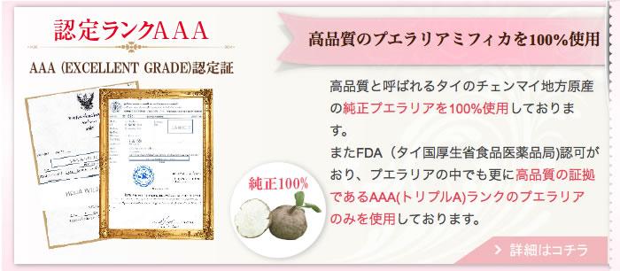 高品質のプエラリアミフィカを100%使用の詳細はコチラ