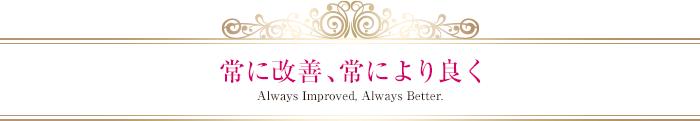 常に改善、常により良く