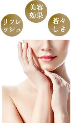 酵素を飲むと、ダイエット、便秘改善、美容効果、デトックス痩せながら美容に!