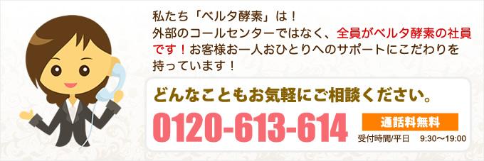 お問い合わせはこちら(0120-613-614)