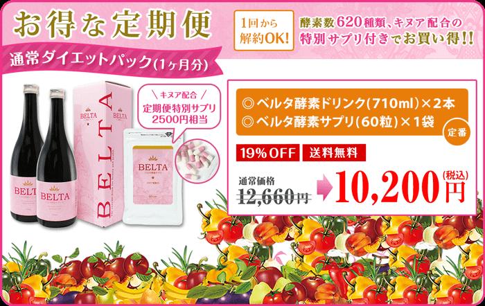 お得な定期便通常ダイエットパック内容量ベルタ酵素ドリンク2本とベルタ酵素サプリ1袋50%off9980円