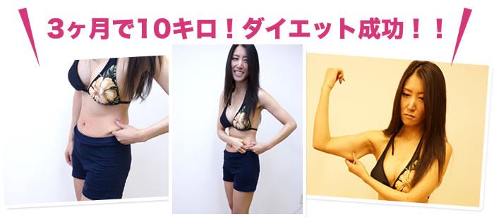 3ヶ月で10キロ!ダイエット成功!