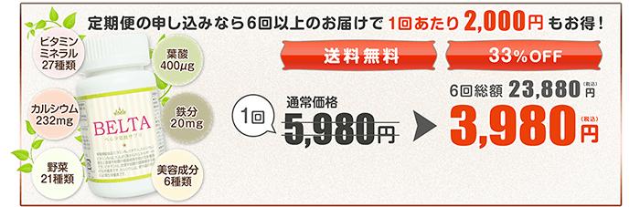 ベルタ葉酸サプリのとってもお得な定期コース4980円