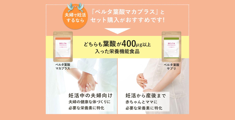夫婦で妊活するなら。『ベルタ葉酸マカプラス』とセット購入がおすすめです。