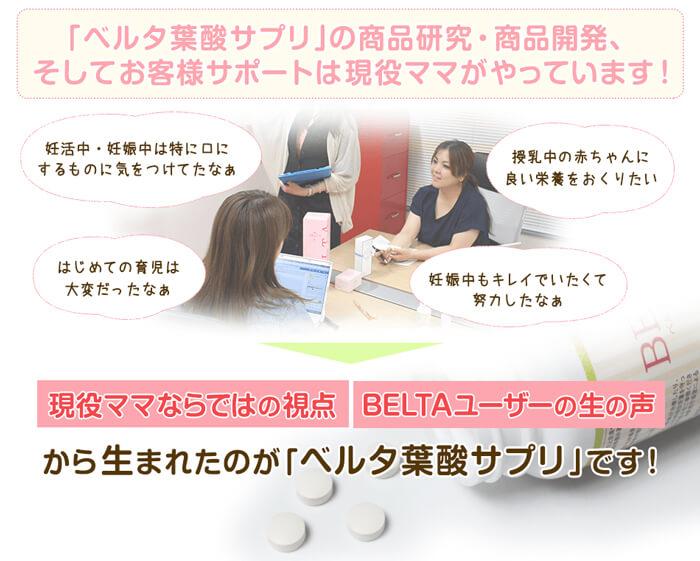 商品研究・商品開発、そしてお客様サポートは現役ママ