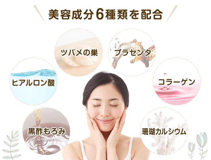 美容成分は安心・高品質、アレルギーのことも考慮してあり妊娠・授乳中の人でも飲んで頂けます。