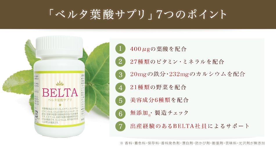 「ベルタ葉酸サプリ」7つのポイント