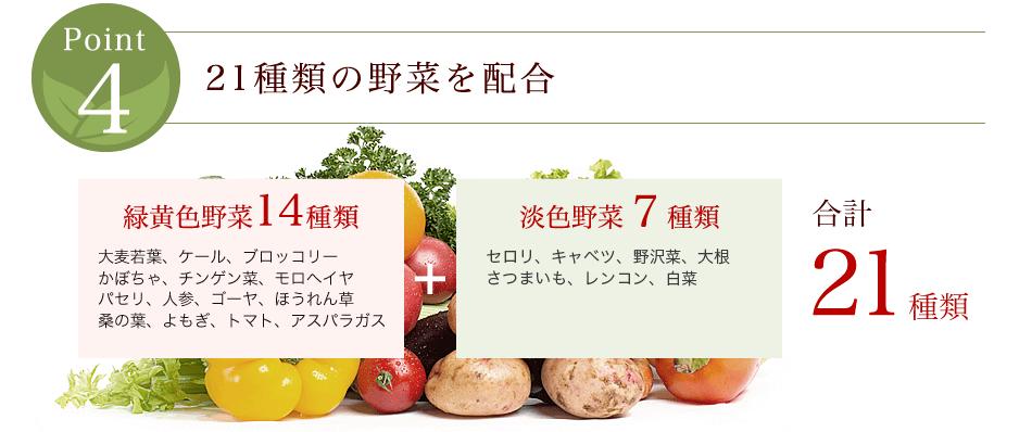 21種類の野菜を配合