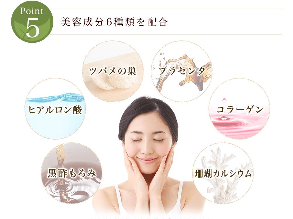 安心・高品質の美容成分6種類を配合