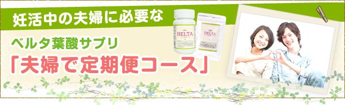 妊活中の夫婦のためのベルタ葉酸サプリ「夫婦で定期便コース」