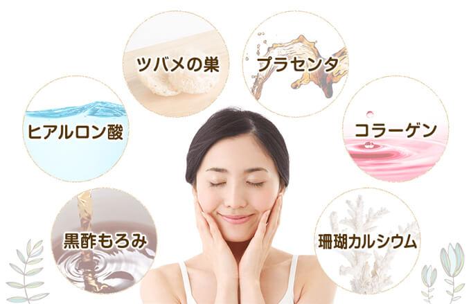 美容成分6種類