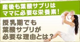産後・授乳中も葉酸サプリの摂取が必要な理由とは?