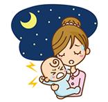 夜泣きで困るママ
