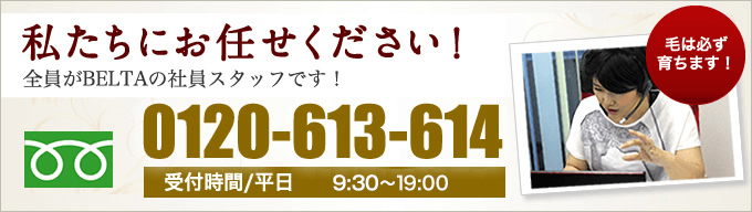 私たちにお任せください。0120-613-614