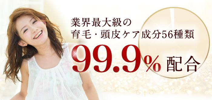 業界最大級育毛・頭皮ケア成分56種類99.9%の濃縮配合