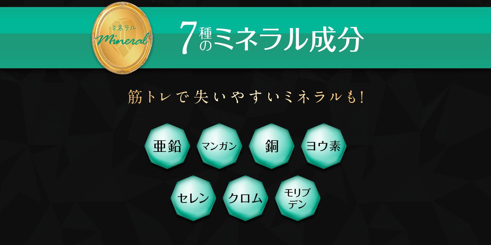 7種のミネラル成分