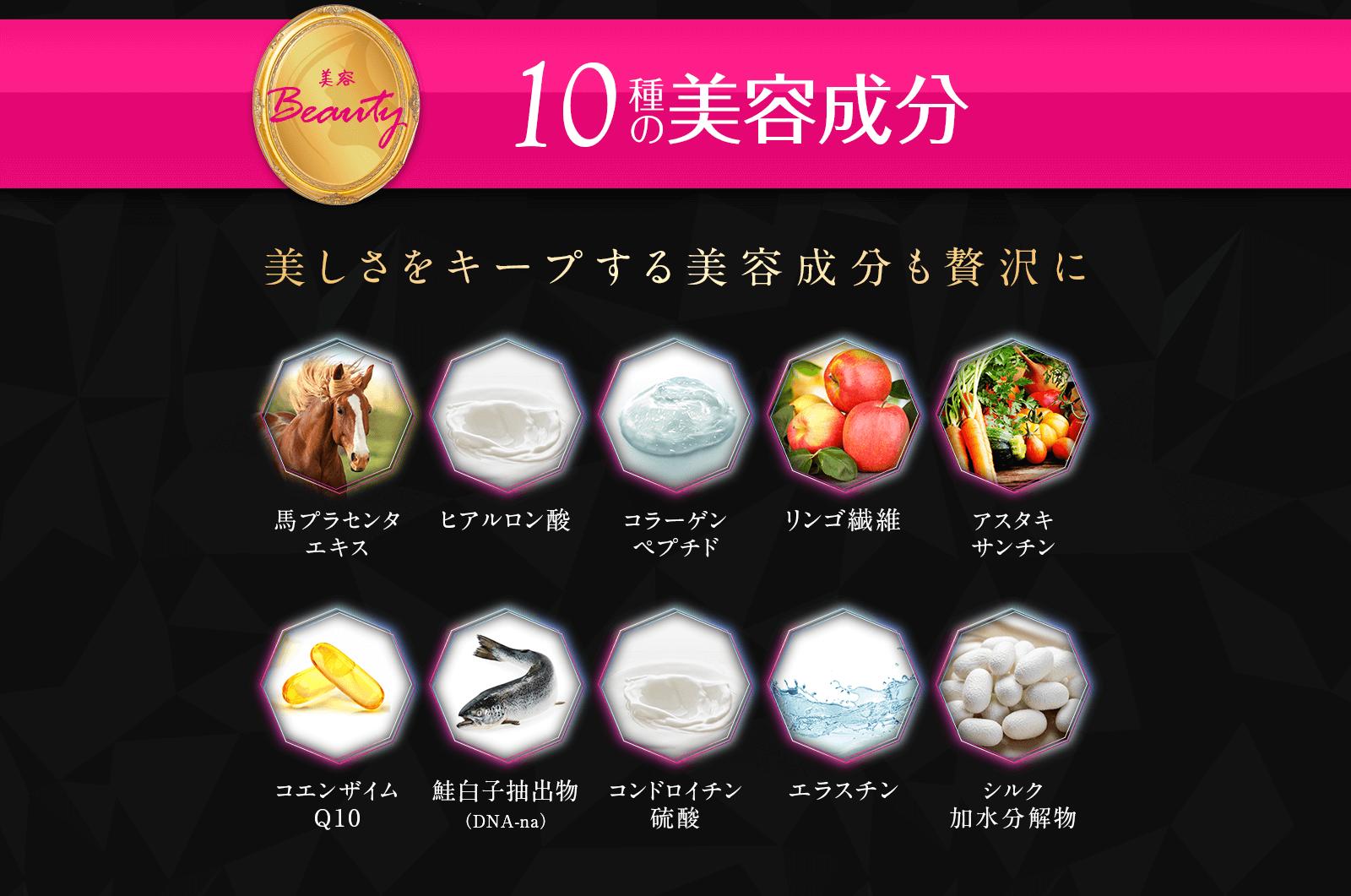 10種の美容成分