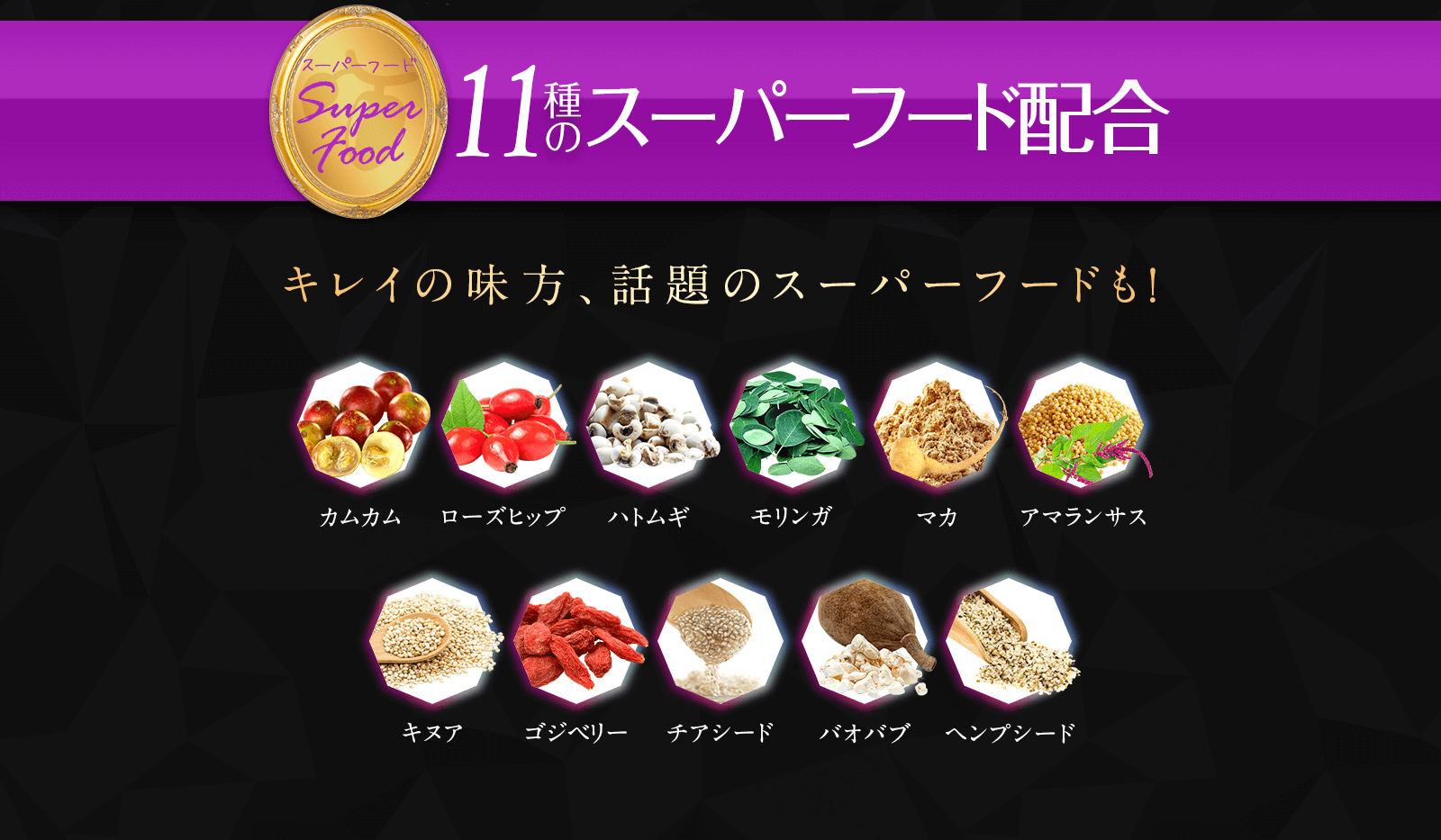 11種のスーパーフード配合