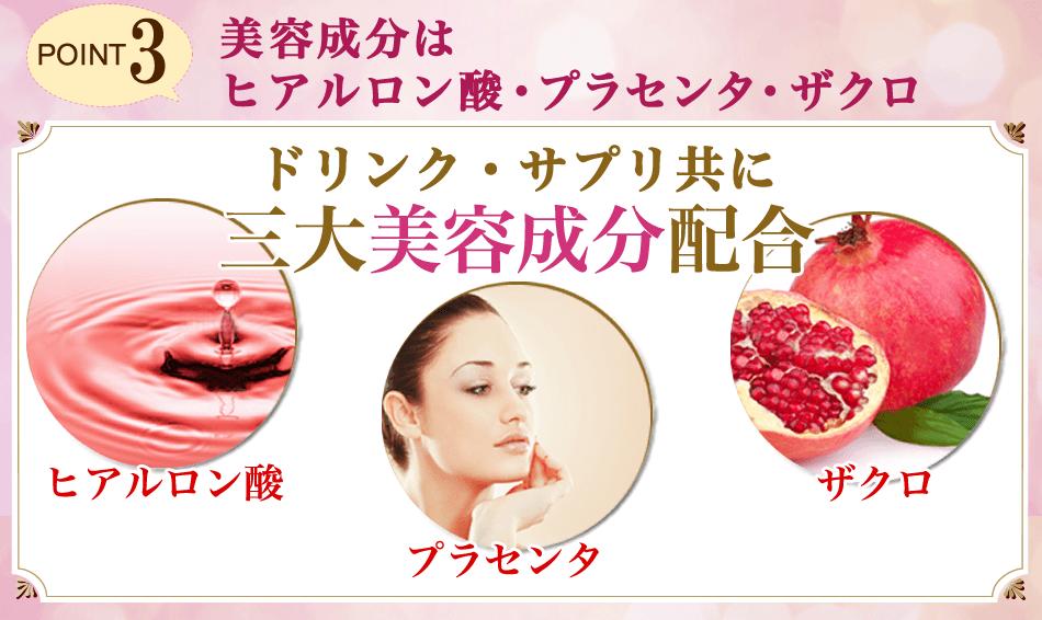 美容成分はプラセンタ・ヒアルロン酸・ザクロ