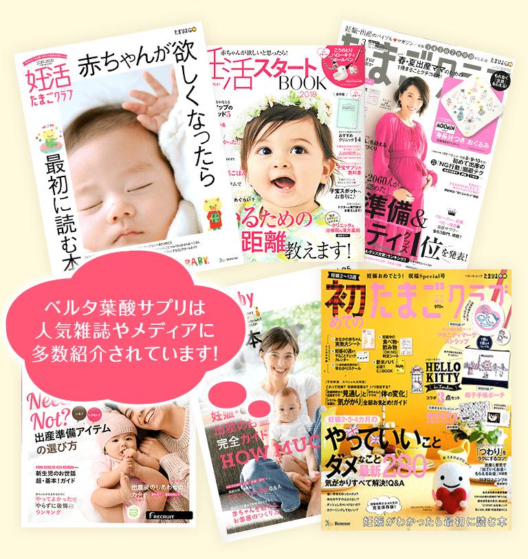 ベルタ葉酸サプリは人気雑誌やメディアに多数紹介されています!