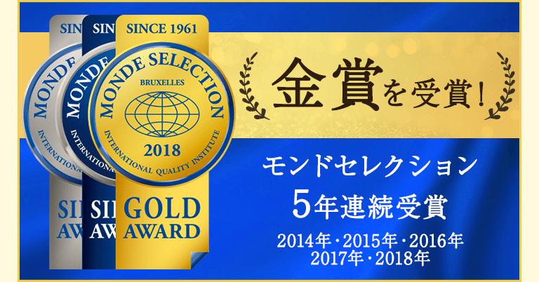 モンドセレクション5年連続受賞