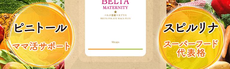 ピニトール=ママ活サポート。スピルリナ=スーパーフード代表格。
