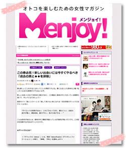 女性マガジン「Menjoy!」でベルタ酵素が紹介されました