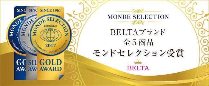 BELTAブランドモンドセレクション受賞
