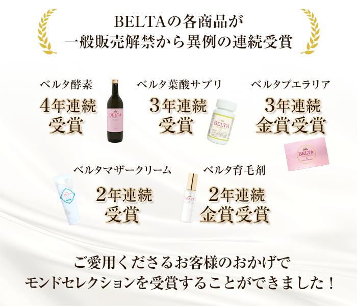 BELTAの各商品が一般発売解禁から異例のスピード