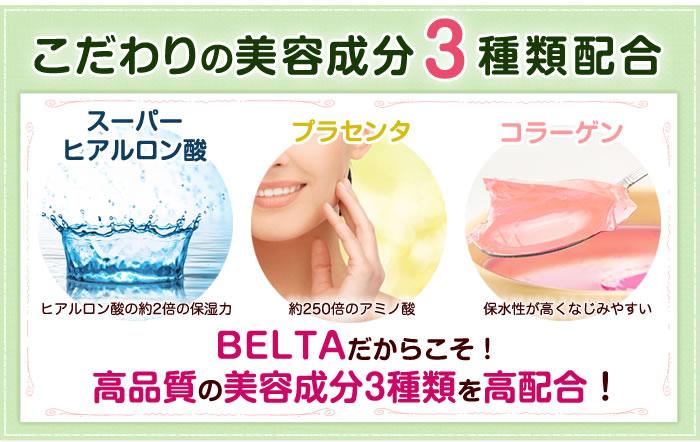 妊娠中だからこそ!気持ちよく使って欲しい!キレイを目指すためにBELTAは高品質で安全な美容成分を配合