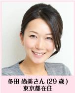 多田尚美さん