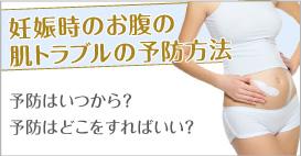 妊娠線のケア方法