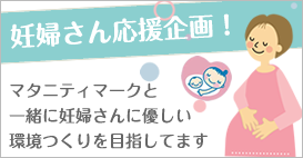 妊婦さん応援企画