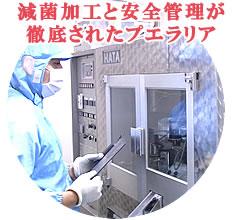 厳菌加工と安全管理が徹底されたプエラリア