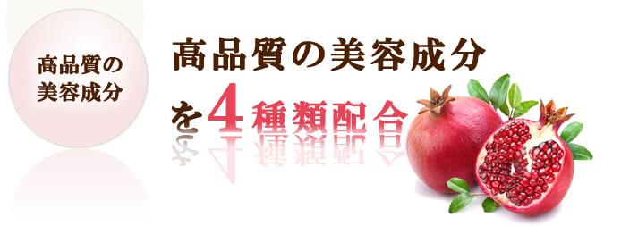 高品質の美容成分 高品質の美容成分を4種類配合