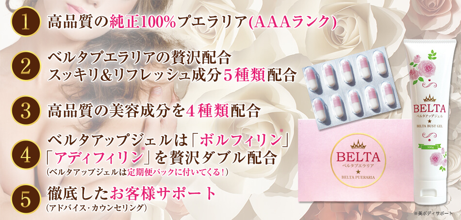 http://belta-shop.jp/user_data/pueraria.php
