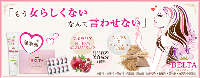 http://belta-shop.jp/user_data/pueraria.php
