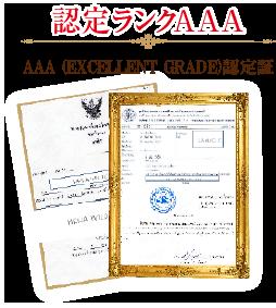 AAA (EXCELLENT GRADE)認定証