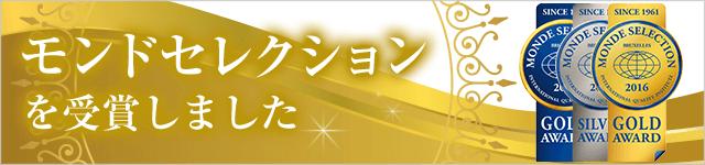 モンドセレクション受賞