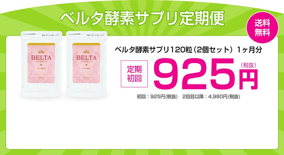 約76%OFF!初回925円で試せるベルタ酵素サプリ定期便キャンペーンに申し込む